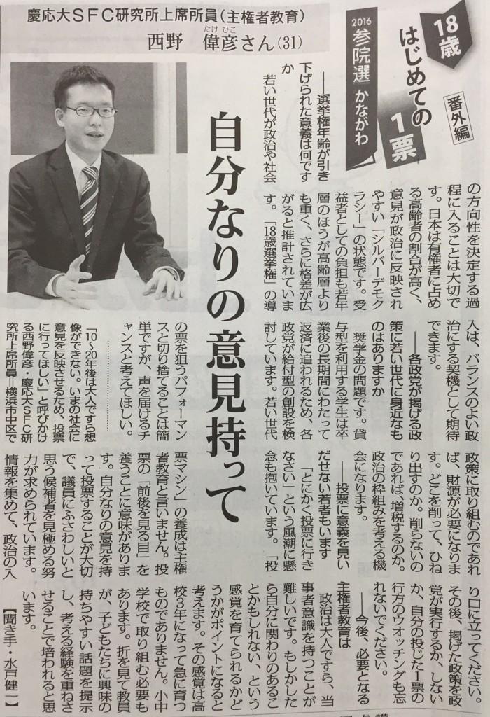 毎日新聞インタビュー記事