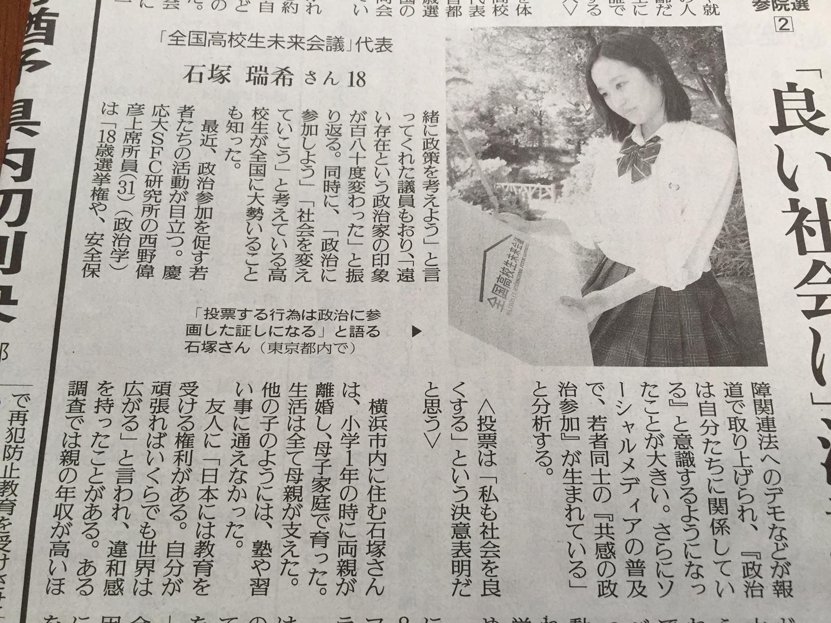 読売新聞2