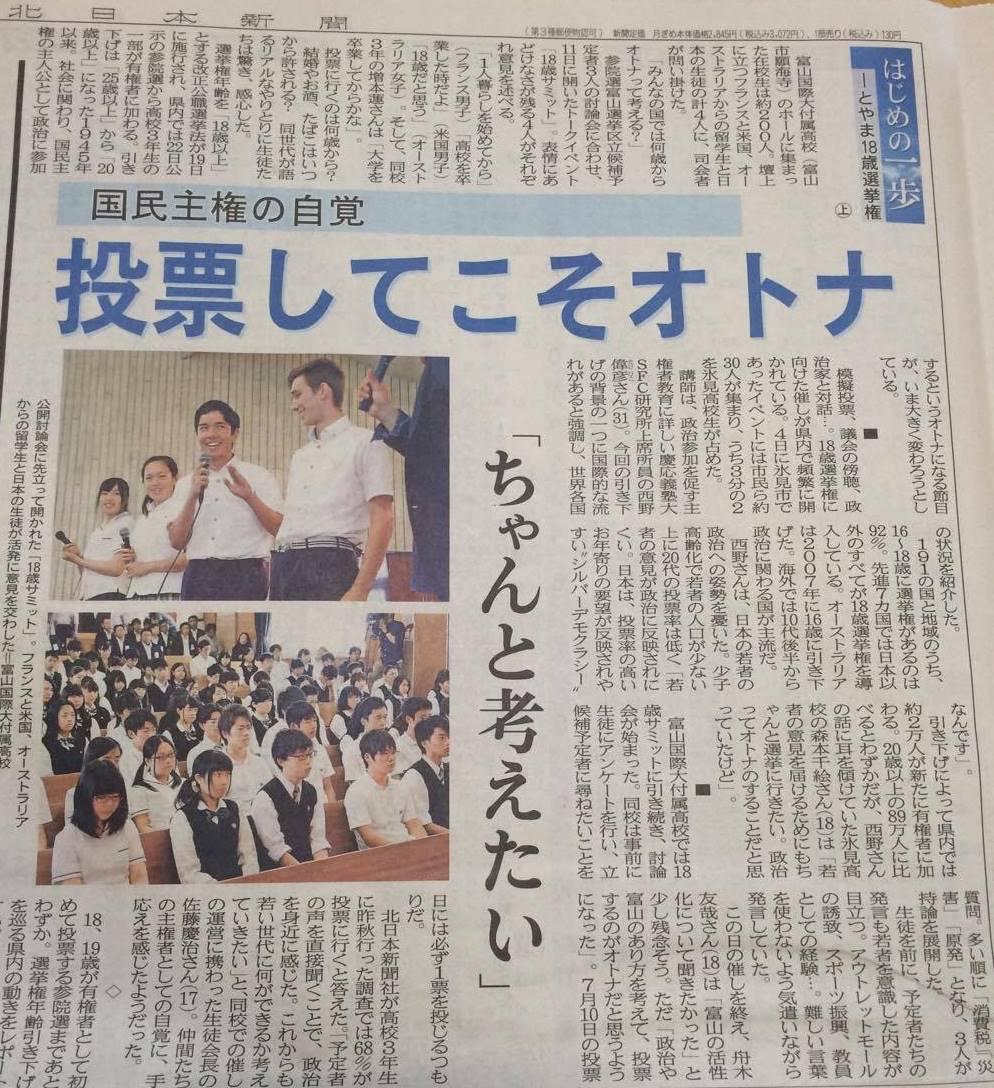 20160618北日本新聞朝刊
