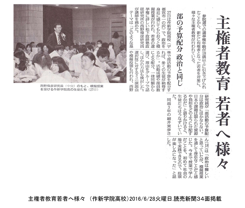 20160628読売新聞朝刊(西野研究員)