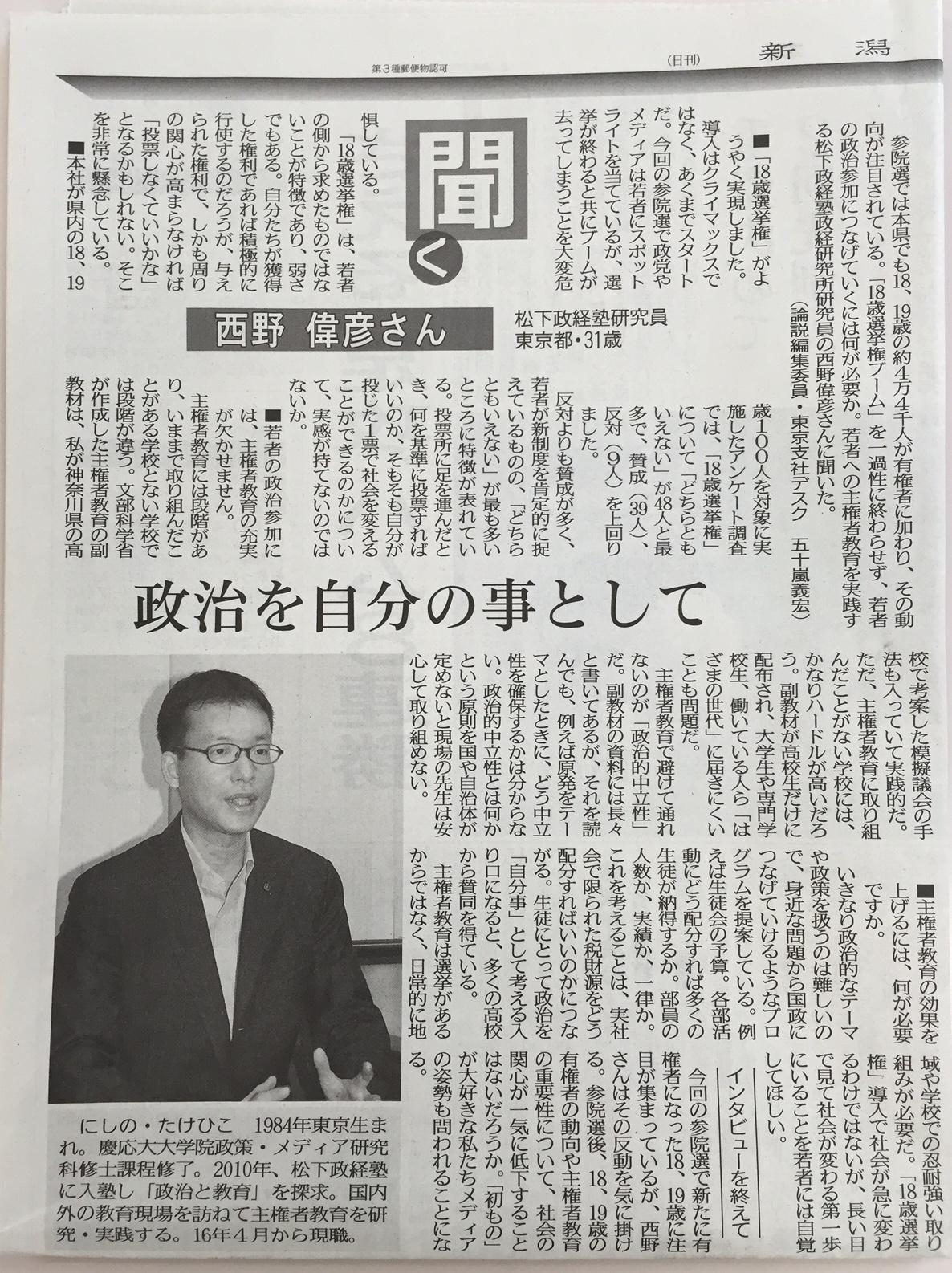 20160702新潟日報朝刊(西野研究員)