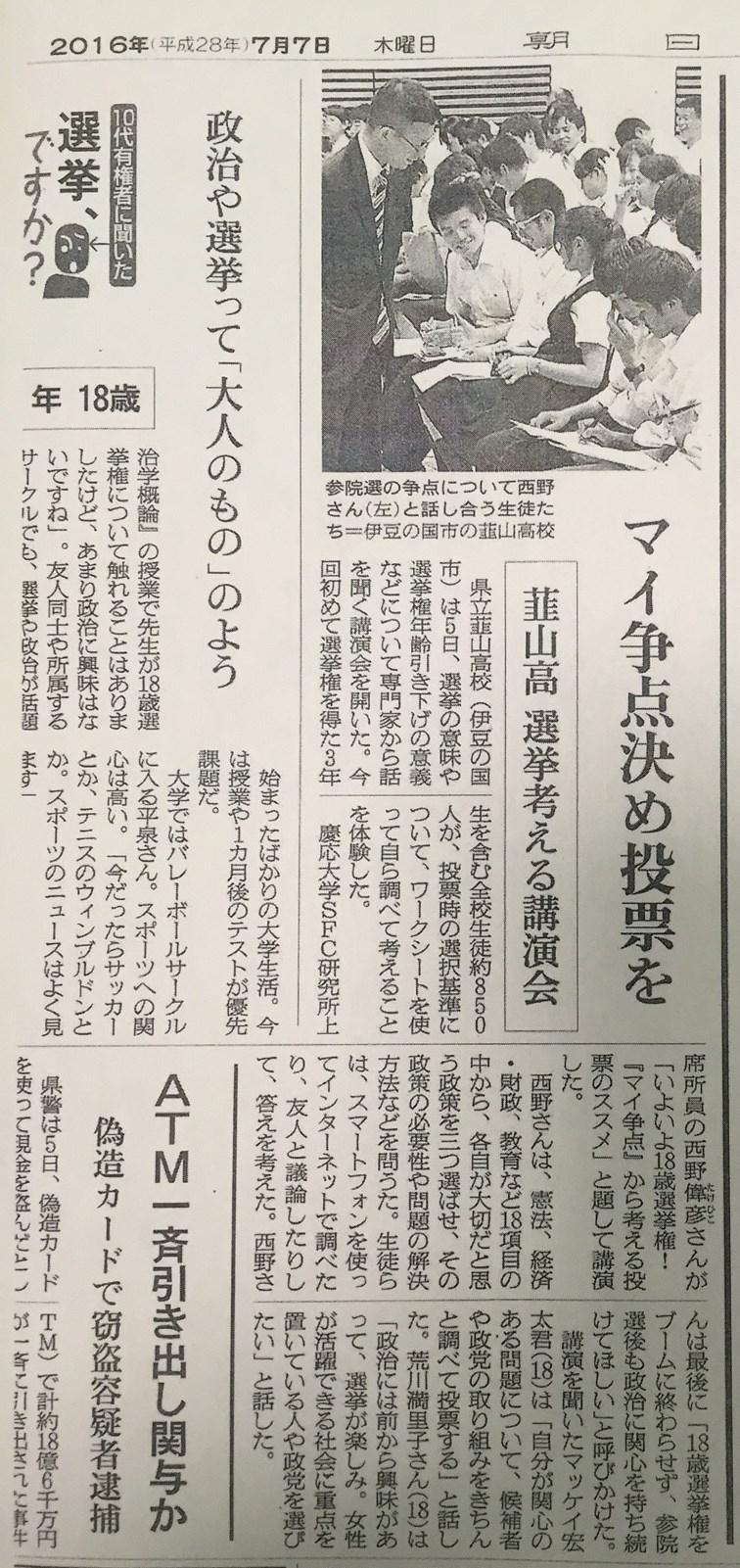 20160707朝日新聞(静岡版)