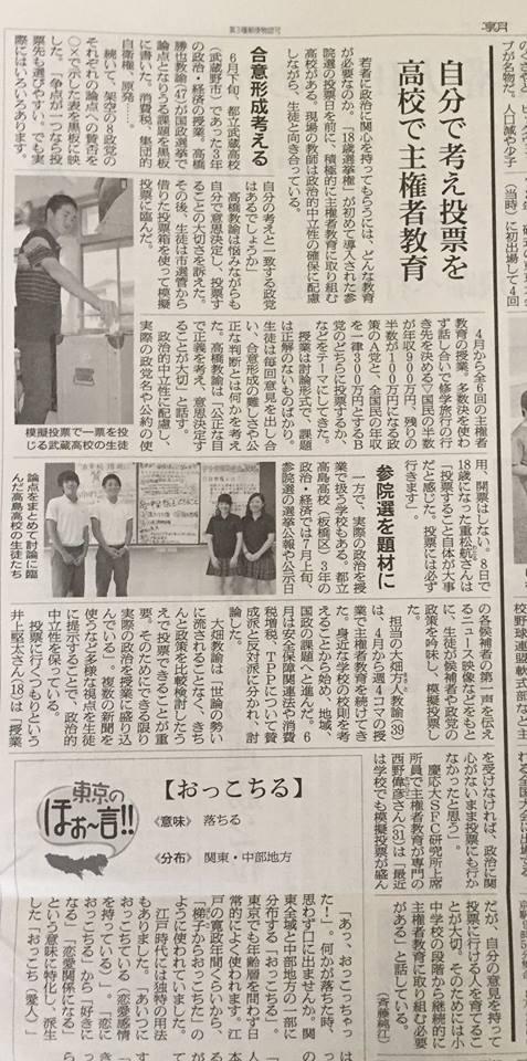 20160709朝日新聞(都内版)