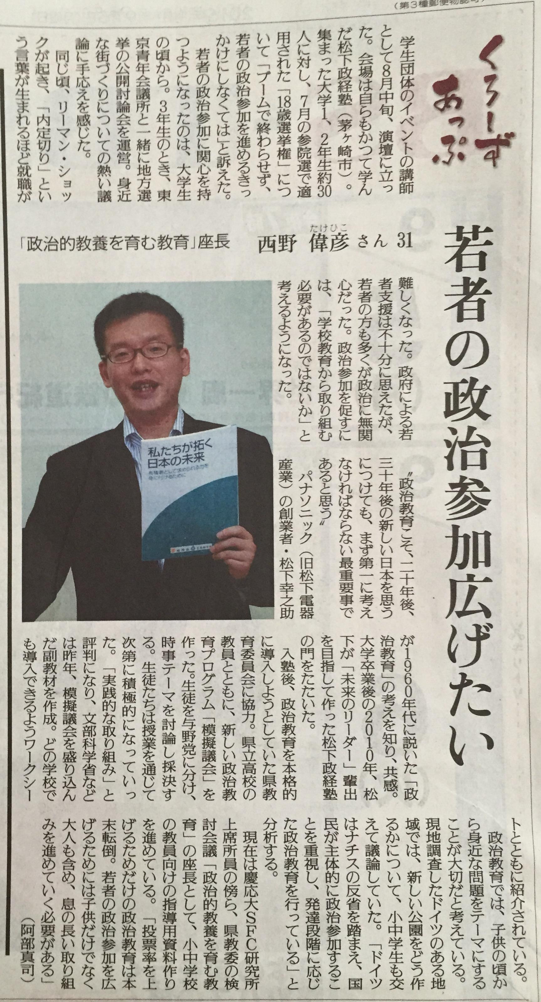 読売新聞記事2