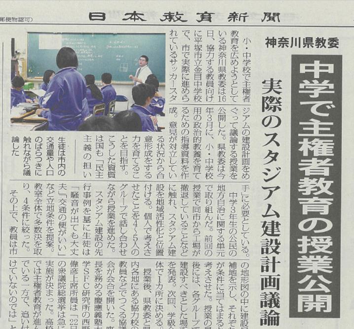 日本教育新聞「中学で主権者教育...